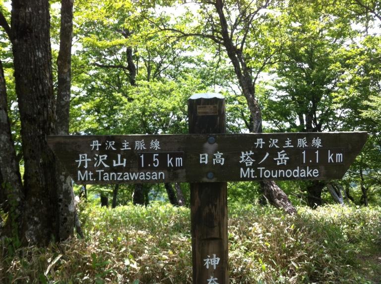 Signpost between two mountains Tanzawa and Tounodake